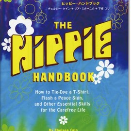 Chelsea Cain - ヒッピー・ハンドブック(The Hippie Handbook: How to Tie-dye a T-shirt, Flash a Peace Sign, and Other Essential Skills for the Carefree Life)