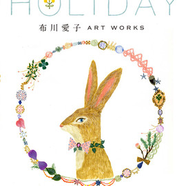 布川愛子 - art work HOLIDAY