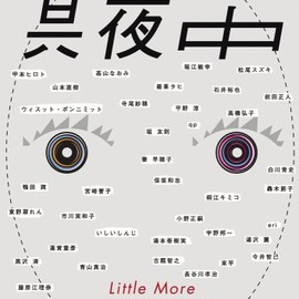Little More - 季刊 真夜中 No.3 2008 Early Winter