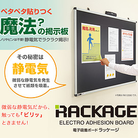 KING JIM - RACKAGE ELECTRO ADHENSION BOARD 電子吸着ボード ラッケージ