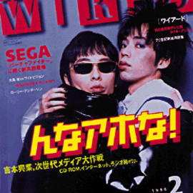 WIRED JAPAN 2.02
