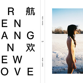 Ren Hang - NEW LOVE