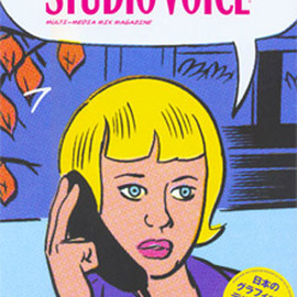 INFAS PUBLICATIONS - STUDIO VOICE Vol.379