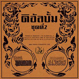 Various - Paradise Bangkok - The Album Vol. 2 (Vinyl,LP)(PBLP002)