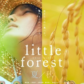 映画 『little forest 夏/秋』