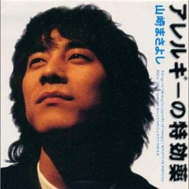 how to download songs on iphone 山崎まさよし blue period a side集 sumally サマリー 18765