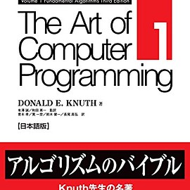 Donald E.Knuth - The Art of Computer Programming Volume 1 Fundamental Algorithms Third Edition 日本語版