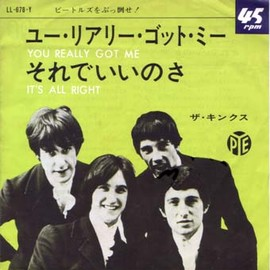 THE KINKS - YOU REALLY GOT ME  Ep