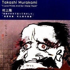 "村上 隆 - Takashi Murakami ""I Love Prints And So I Make Them"""