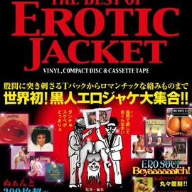 テリー・ジョンスン、ムーディ・ムーニー、黒門ビリー(OYA-GEE SOFAR Pro.) - THE BEST OF EROTIC JACKET  (P‐Vine BOOKs)