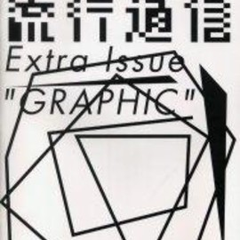 "服部 一成 - 流行通信Extra Issue""GRAPHIC"""