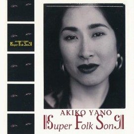 矢野 顕子 - SUPER FOLK SONG