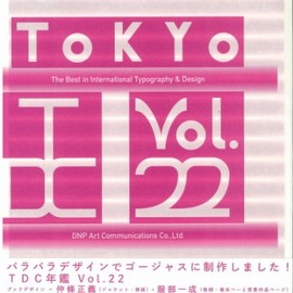 NPO法人 東京タイプディレクターズクラブ - Tokyo TDC,〈Vol.22〉The Best in International Typography&Design