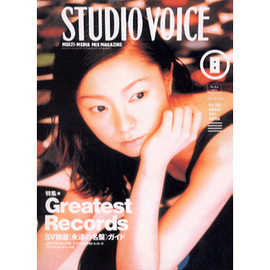 INFAS PUBLICATIONS - STUDIO VOICE 1997年8月号 Greatest Records SV特選〈永遠の名盤〉ガイド