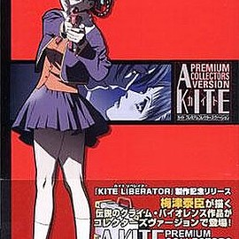 A KITE - PREMIUM COLLECTORS VERSION