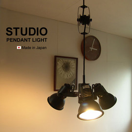 STUDIO - PENDANT LIGHT