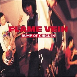 BUMP OF CHICKEN - FLAME VEIN