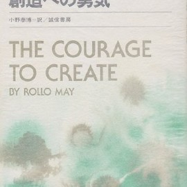 Rollo May - The Courage to Create(創造への勇気)