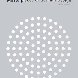 Dieter Rams - 永遠のドイツデザイン(Masterpieces of  German Design)