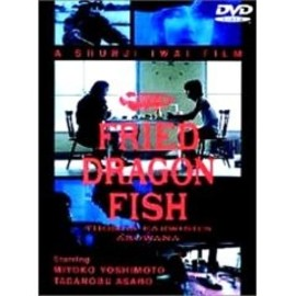 岩井俊二 - FRIED DRAGON FISH