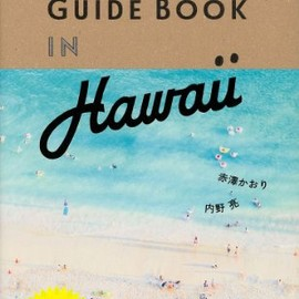 赤澤 かおり, 内野 亮 - THIS IS GUIDE BOOK IN HAWAII
