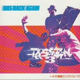 脱線3 - DAS BACK AGAIN