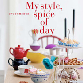 Afternoon Tea - My style, spice of a day (シアワセ時間の作り方)