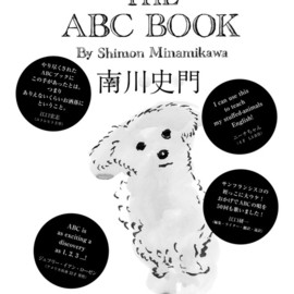 南川史門 - THE ABC BOOK