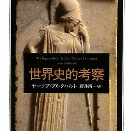 Jacob Burckhardt - Force and Freedom: Reflections on History(世界史的考察)