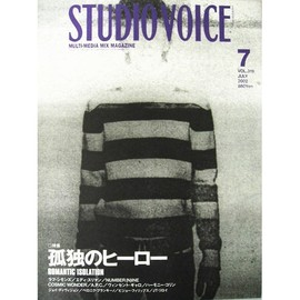 INFAS - STUDIO VOICE vol.319 孤独のヒーロー