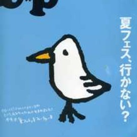 SHOGAKUKAN - be-pal増刊 b*p Vol.01 2004年