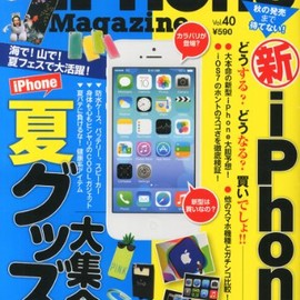 三栄書房 - iPhone Magazine Vol.40
