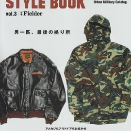 笠倉出版社 - MILITARY STYLE BOOK vol.3 (SAKURA・MOOK 39 別冊Fielder)