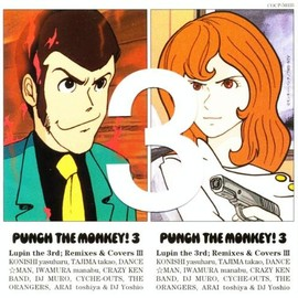 va - PUNCH THE MONKEY 3 Lupin the 3rd ; Remixes & Cover... のカスタマーイメージ
