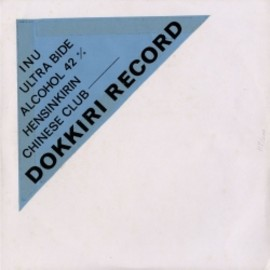 Various Artists - DOKKIRI RECORD