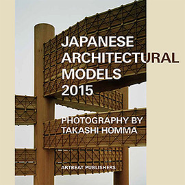 ホンマタカシ - JAPANESE ARCHITECTURAL MODELS 2015