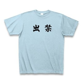 ClubT - 出禁 Tシャツ
