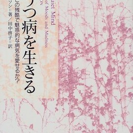 Kay Redfield Jamison - An Unquiet Mind: A Memoir of Moods and Madness(躁うつ病を生きる―わたしはこの残酷で魅惑的な病気を愛せるか?)