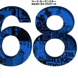 Mark Kurlansky - 1968―世界が揺れた年(1968: The Year that Rocked the World)〈後編〉