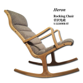天童木工 - Heron Rocking Chair