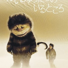 Spike Jonze - Where the Wild Things Are (DVD)