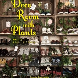 川本 諭 - DECO ROOM with PLANTS
