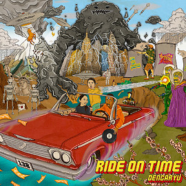 田我流 - Ride On Time