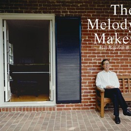 Various Artists - The Melody Maker -村井邦彦の世界-