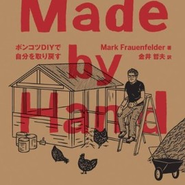 Mark Frauenfelder - Made by Hand ―ポンコツDIYで自分を取り戻す (Make: Japan Books)