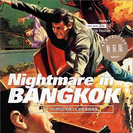 Chris Bigg (原著) /  都築 響一 (編集) - Nightmare in BANGKOK