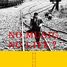 寺山 修司, TOWER RECORDS - NO MUSIC, NO LIFE?