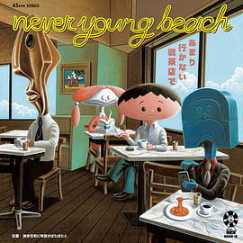 never young beach - あまり行かない喫茶店で