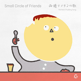 Small Circle of Friends - 西通りプリンの歌 / 新しい人 _ CD