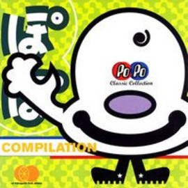 Various Artists - POPO CLASSIC COLLECTION COMPILATION